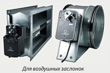 Сфера применения приводов Lufberg компания Atmic.ua